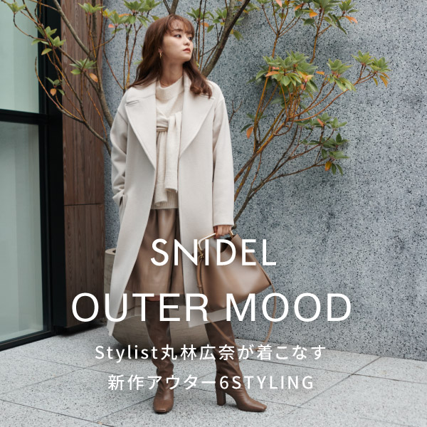 SNIDEL(スナイデル)のニュース | 【SNIDEL OUTER MOOD】