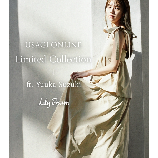 Lily Brown(リリーブラウン)のニュース | 【 USAGI ONLINE Limited Collection ft.Yuuka Suzuki -Lily Brown-】