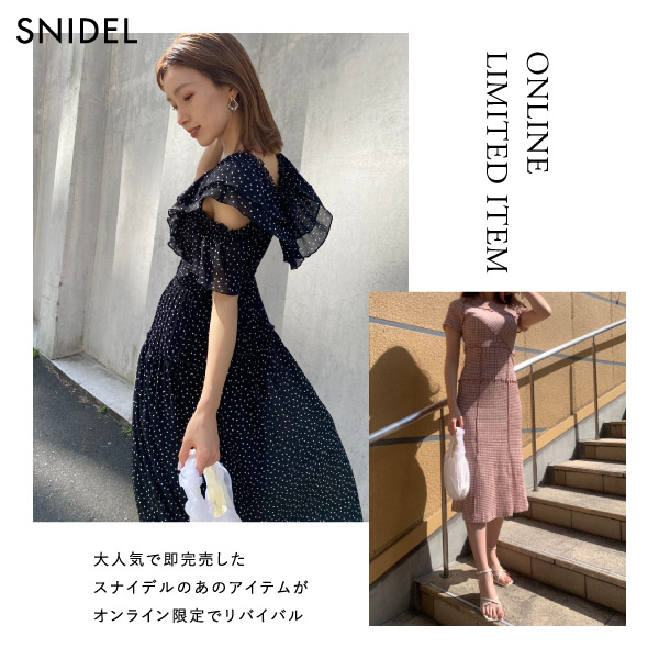 SNIDEL(スナイデル)のニュース | SNIDEL ONLINE LIMITED ITEM
