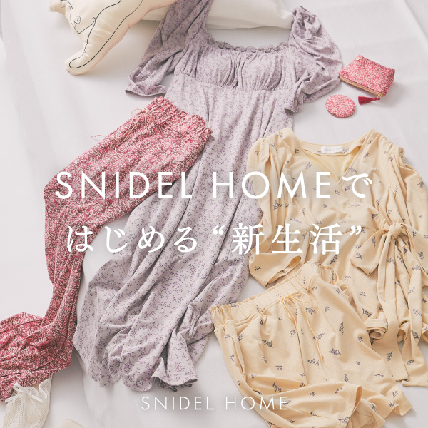 SNIDEL HOME(スナイデルホーム)のニュース | SNIDEL HOMEではじめる『新生活』