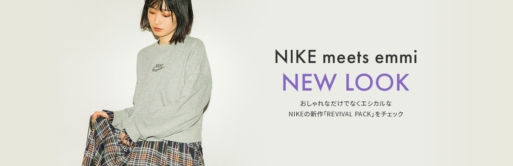 NIKE meets emmi NEW LOOK 「REVIVAL PACK」