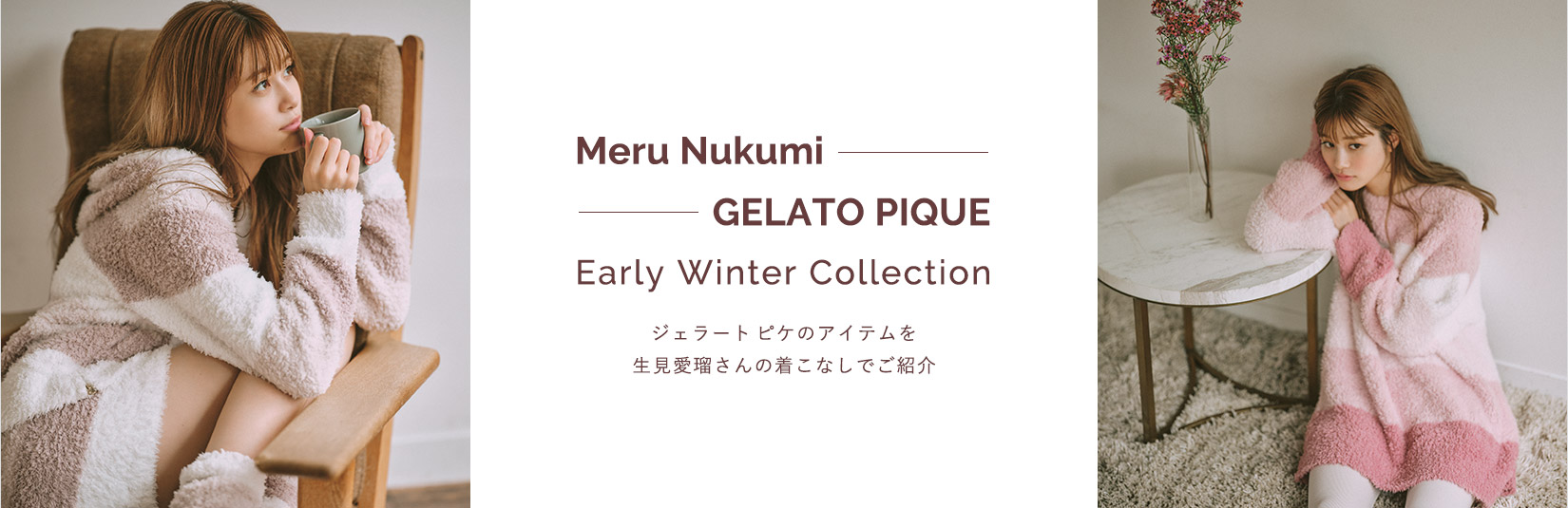 Meru Nukumi GELATO PIQUE Early Winter Collection