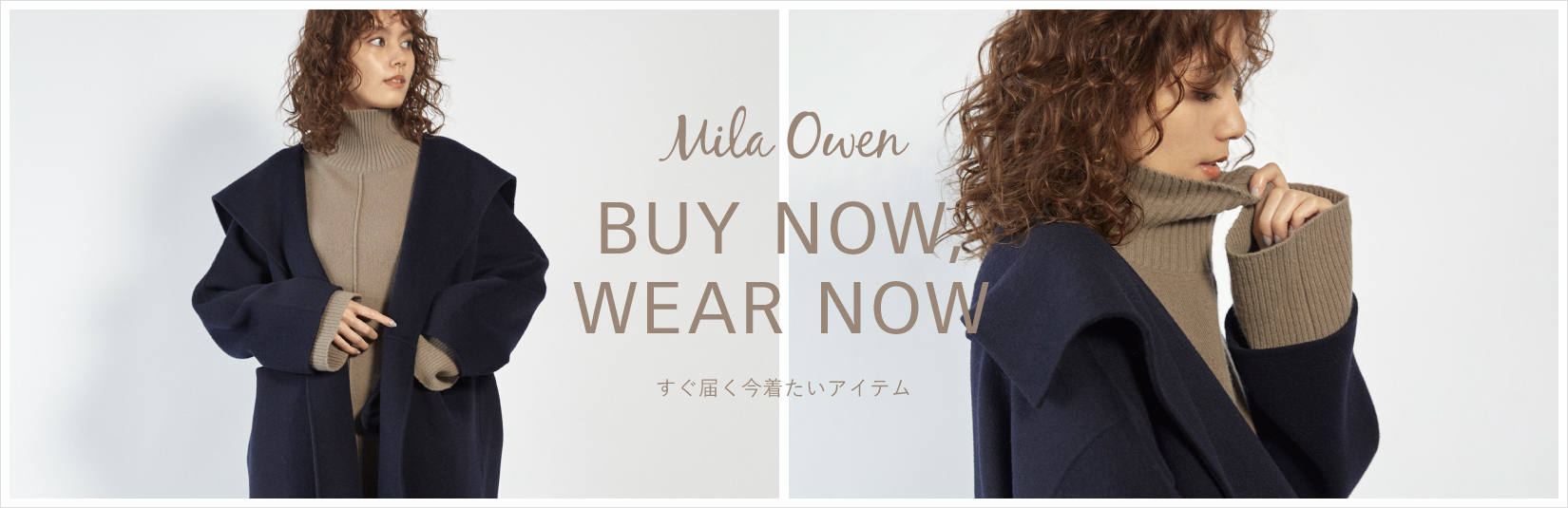 Mila Owen BUY NOW, WEAR NOW