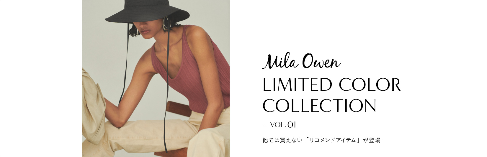 Mila Owen LIMITED COLOR COLLECTION