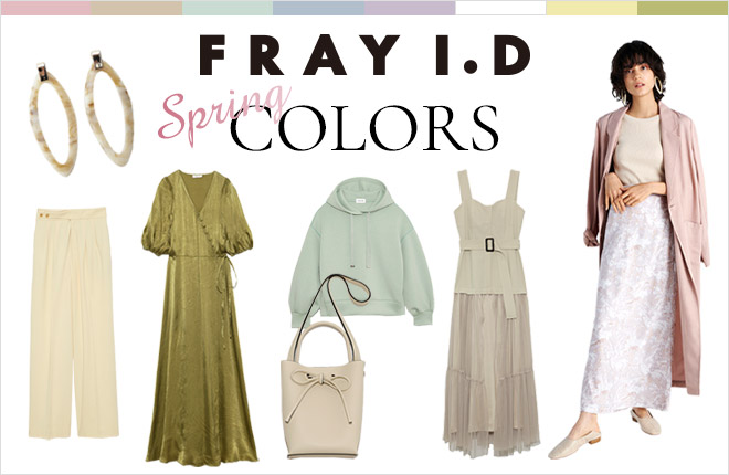 FRAY I.D – Spring COLORS -