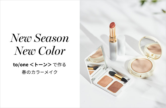 【USAGI MAGAZINE連載 vol.1】New Season New Color to/one<トーン>で作る春のカラーメイク
