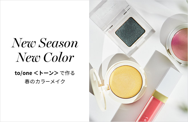 【USAGI MAGAZINE連載 vol.2】New Season New Color to/one<トーン>で作る春のカラーメイク