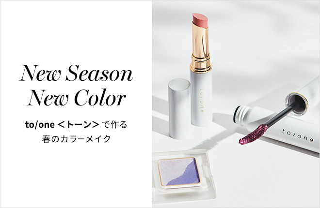 【USAGI MAGAZINE連載 vol.3】New Season New Color to/one<トーン>で作る春のカラーメイク