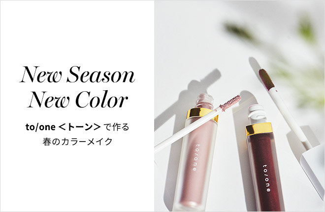 【USAGI MAGAZINE連載 vol.4】New Season New Color to/one<トーン>で作る春のカラーメイク