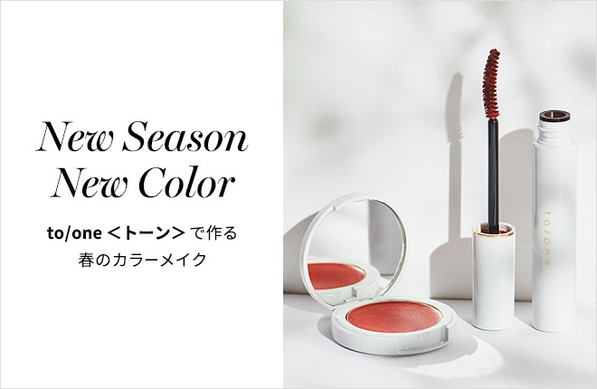 【USAGI MAGAZINE連載 vol.5】New Season New Color to/one<トーン>で作る春のカラーメイク
