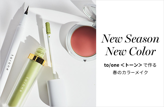 【USAGI MAGAZINE連載 vol.7】New Season New Color to/one<トーン>で作る春のカラーメイク