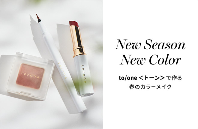 【USAGI MAGAZINE連載 vol.8】New Season New Color to/one<トーン>で作る春のカラーメイク