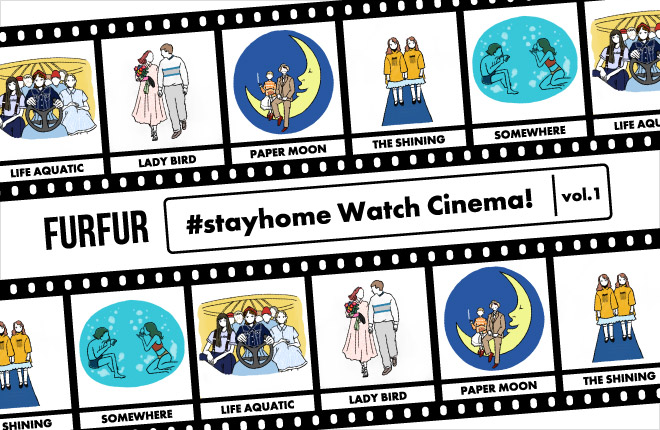 FURFUR #stayhome WATCH CINEMA! -vol.1-