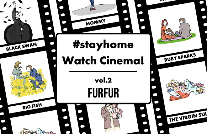 FURFUR #stayhome WATCH CINEMA! -vol.2-