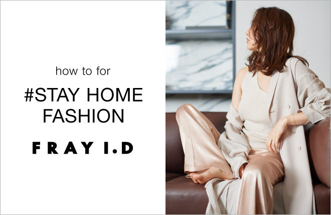 how to for #STAY HOME FASHION