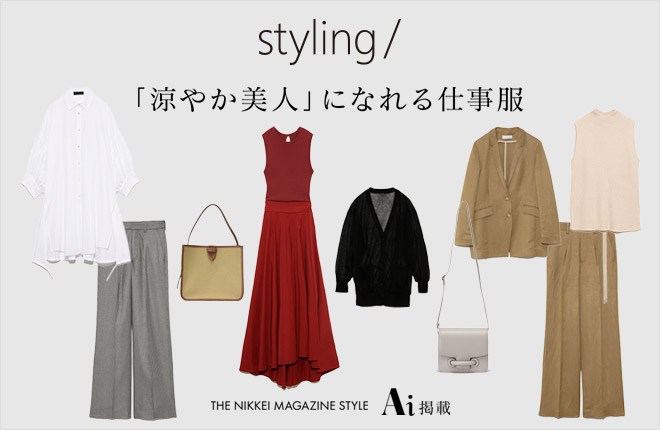 THE NIKKEI MAGAZINE Ai掲載