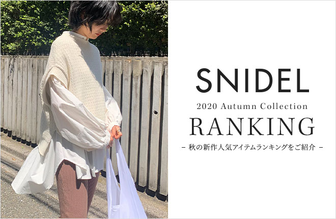 SNIDEL 2020 AUTUMN WINTER COLLECTION RANKING