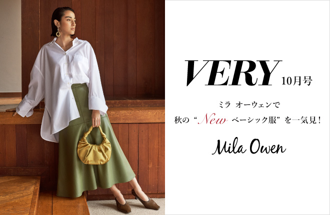 Mila Owen 『VERY』10月号掲載