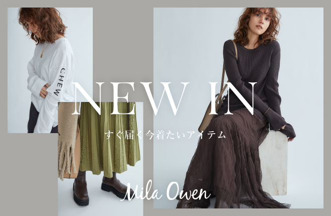 Mila Owen NEW IN すぐ届く今着たいアイテム