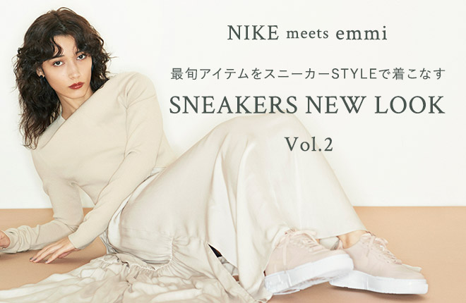 NIKE meets emmi SNEAKERS NEW LOOK Vol.2