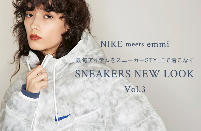 NIKE meets emmi SNEAKERS NEW LOOK Vol.3