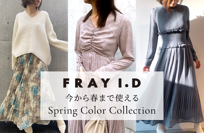 FRAY I.D 今から春まで使えるSpring Color Collection