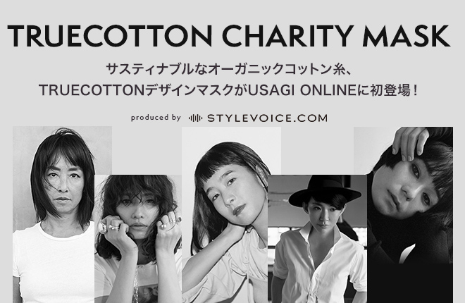 TRUECOTTON CHARITY MASK