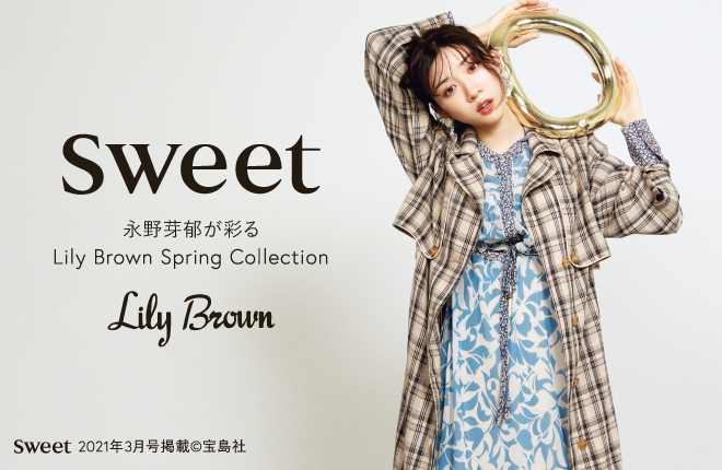 "【sweet3月号】永野芽衣が彩る ""Lily Brown"" Spring Collection"