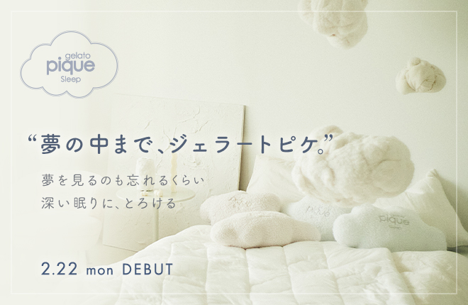 【2.22(mon)DEBUT】gelato pique Sleep