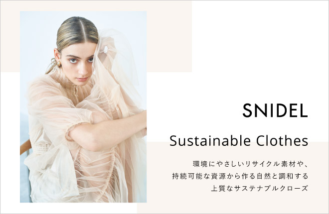 SNIDEL Sustainable Clothes