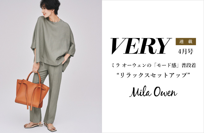 Mila Owen 『VERY』4月号連載