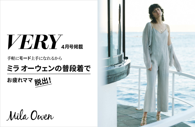 Mila Owen 『VERY』4月号掲載