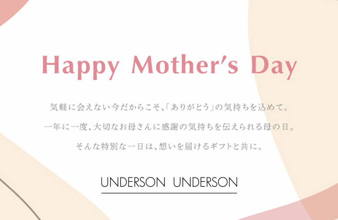 UNDERSON UNDERSONで贈る、HAPPY MOTHER'S DAY