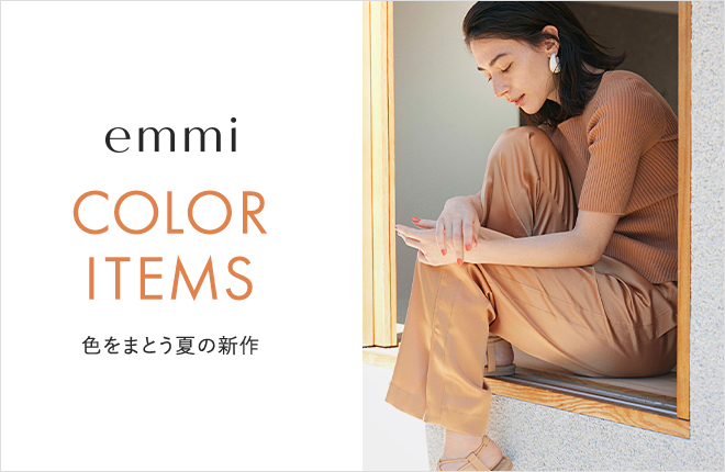 Color Items 色をまとう夏の新作