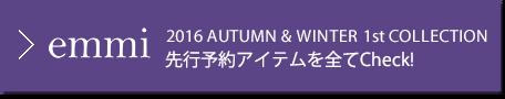 【送料無料】emmi 2016オータムコレクション商品一覧はこちら