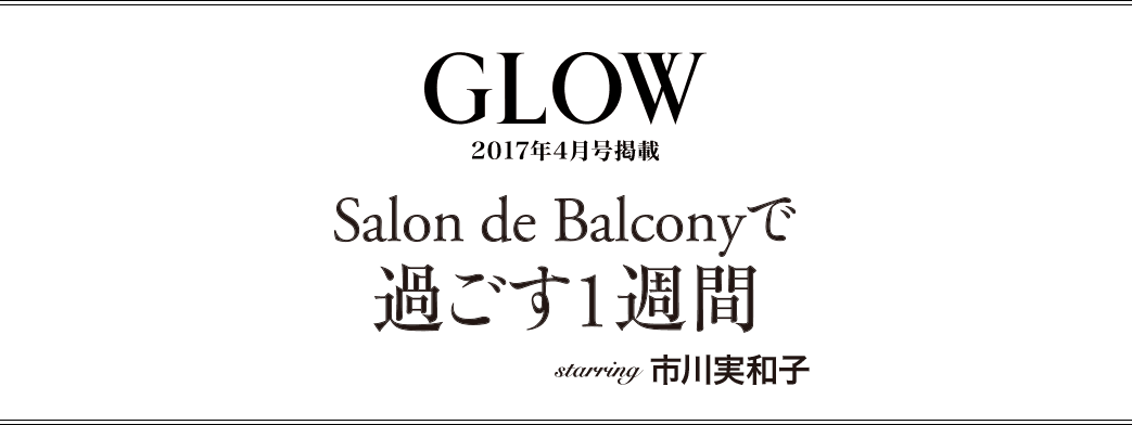 Salon de Balcony 『GLOW』 4月号掲載