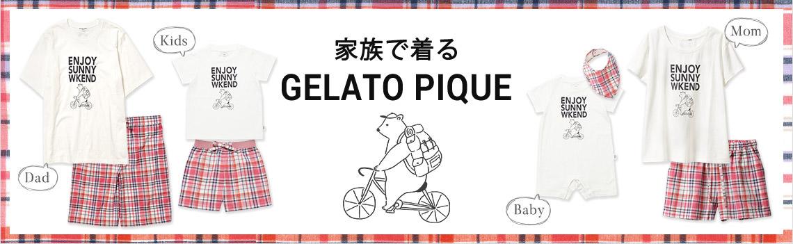 家族で着るgelato pique
