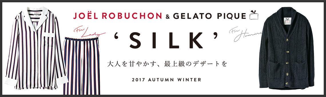 Joel Robuchon & gelato pique SILK COLLECTION