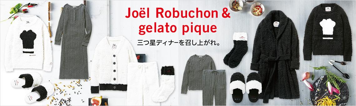 Joel Robuchon & gelato pique 三つ星ディナーを召し上がれ