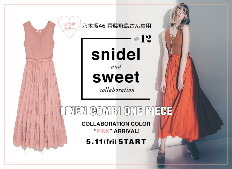 snidel and sweet collaboration #12
