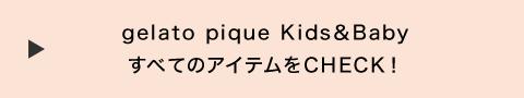 gelato pique Kids&Baby すべてのアイテムをCHECK!