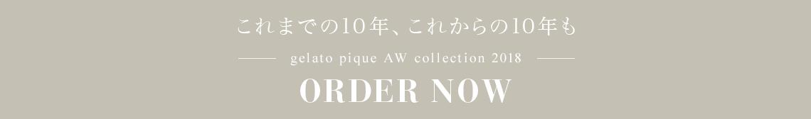 gelato pique AW collection 2018 これまでの10年、これからの10年も