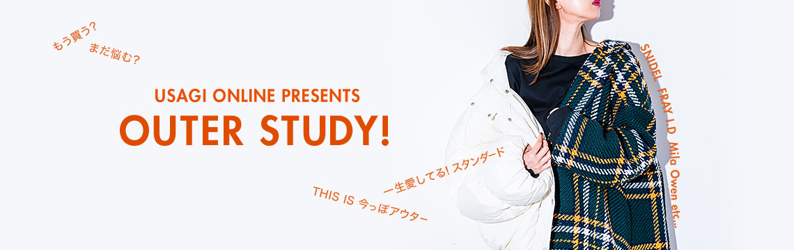 OUTER STUDY! -USAGI ONLINE PRESENTS-