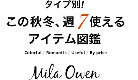 Mila Owen タイプ別! この秋冬、週7使えるアイテム図鑑
