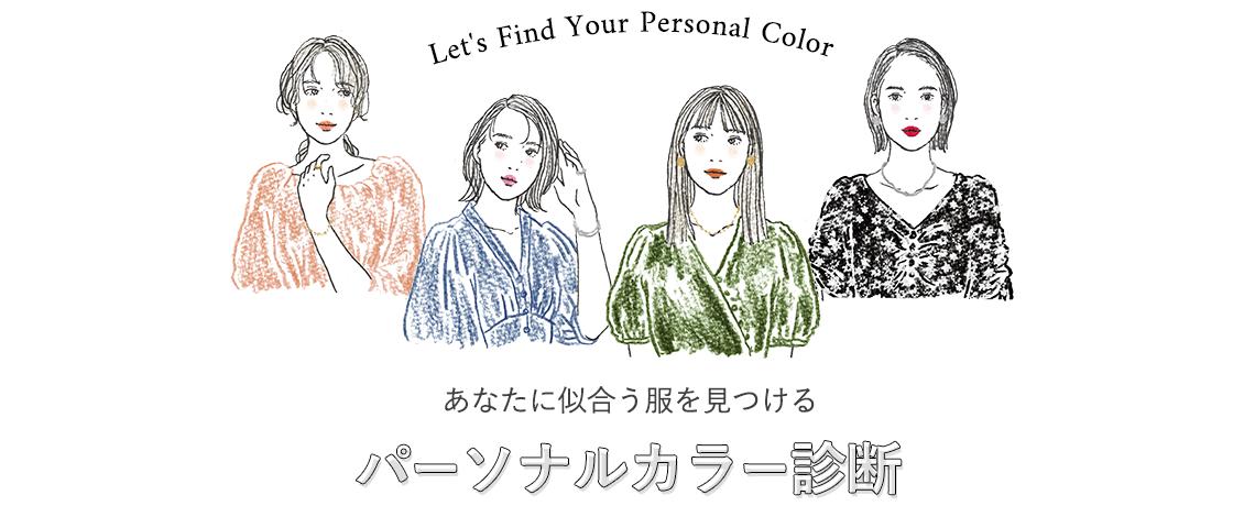 カラー 沖縄 パーソナル 診断