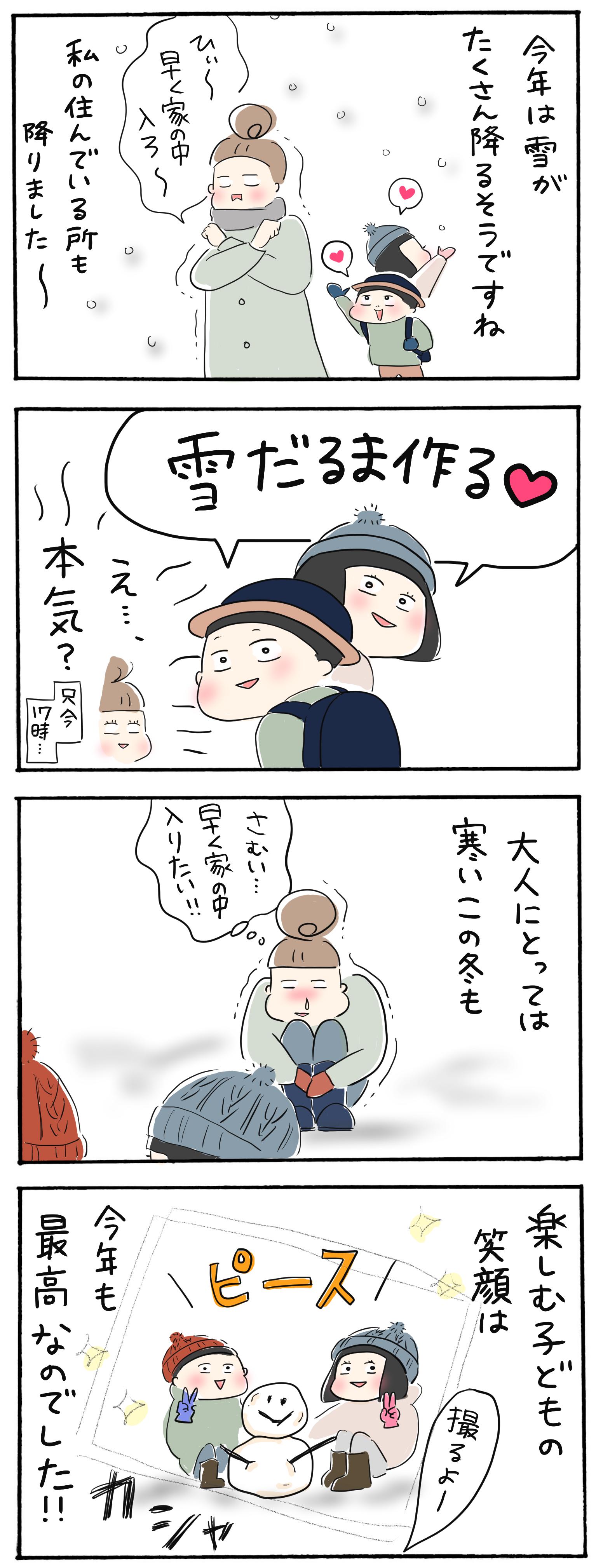 は 寒い 今年